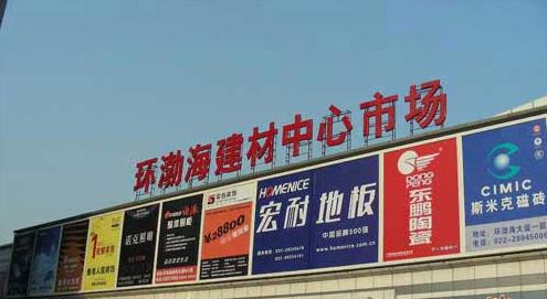 天津建材批发市场